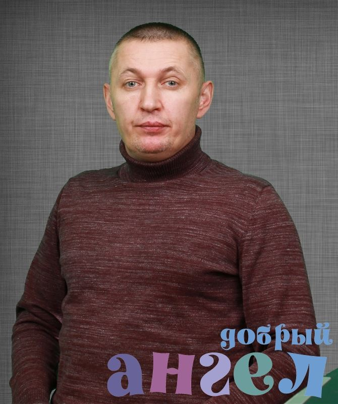 Водитель Юрий Юрьевич