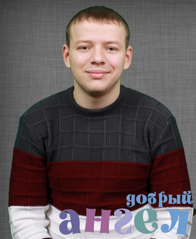 Семейная пара Дмитрий Александрович